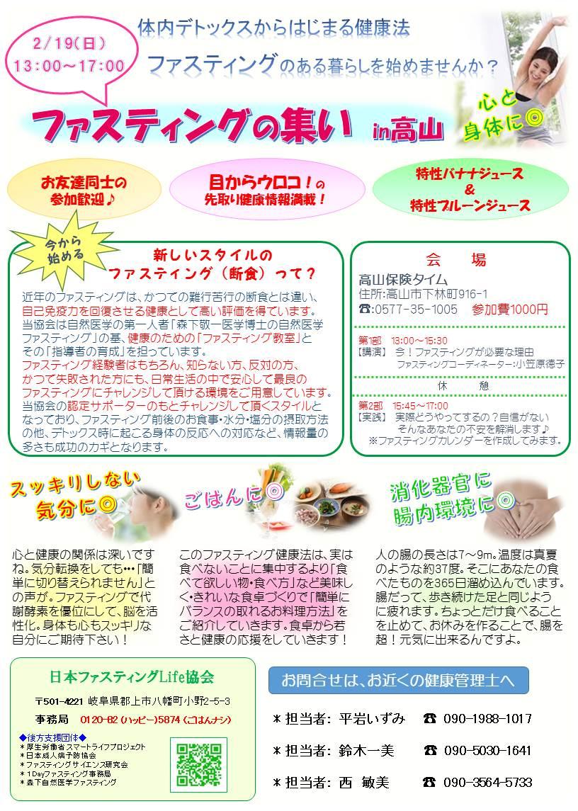 ◆ファスティングの集いin高山 広告
